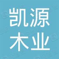 杭州萧山凯源木业家俱有限公司