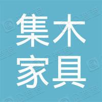 杭州集木家具制造有限公司