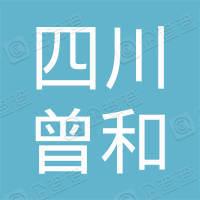 四川曾和設備安裝工程有限公司