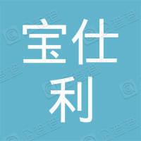 广东宝仕利资产管理有限公司