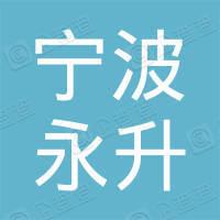 宁波永升红木家俬有限公司