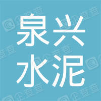 枣庄泉兴水泥有限公司