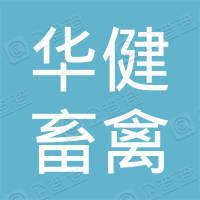浙江华健畜禽有限公司