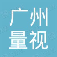 广州量视信息科技有限公司