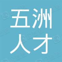 宜昌五洲人才资源服务有限公司