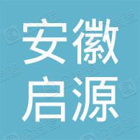 安徽启源新材料创业投资管理中心(有限合伙)