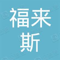 青岛福来斯环保设备有限公司