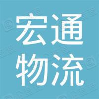 淄博宏通物流有限公司