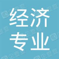 潍坊市经济开发区友谊村经济专业合作社