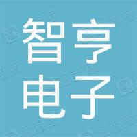 东莞市智亨电子有限公司