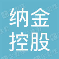广州纳金控股有限公司