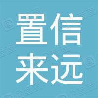 北京置信来远投资管理有限公司