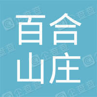 嵩县百合山庄(普通合伙)