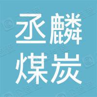 金乡县丞麟煤炭有限公司