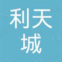 江苏利天城电子科技集团有限公司