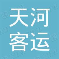 广州天河客运站有限公司