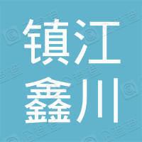 镇江市润州鑫川纸制品厂