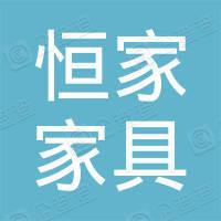 宁波恒家家具有限公司