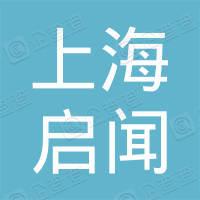 上海启闻信息技术有限公司