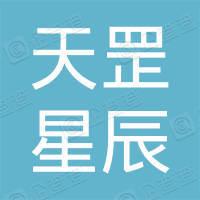 北京天罡星辰科技有限公司