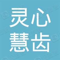 郑州灵心慧齿电子科技有限公司