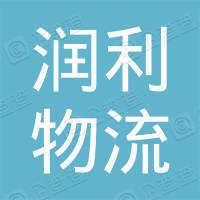 云南润利物流有限公司