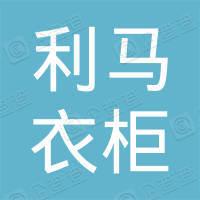 广州利马衣柜有限公司