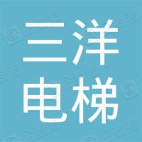 河南南通三洋电梯销售服务有限公司