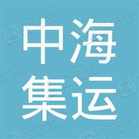 中海集运(长沙)房地产投资咨询有限公司