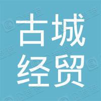 淄博古城化工有限公司