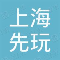 上海先玩信息科技有限公司广州分公司
