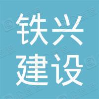 四川铁兴建设管理有限公司贵州分公司
