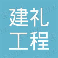 深圳市建礼工程设计有限公司