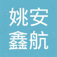 姚安县鑫航工程机械有限公司