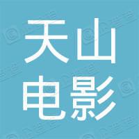 上海天山电影院有限公司