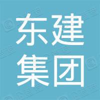 福建东建集团有限公司
