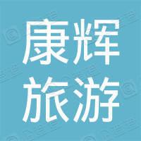 康辉旅游集团山东国际旅行社有限公司济南市中大润发营业部