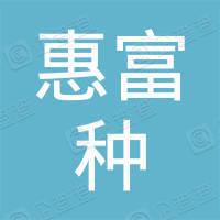 盐源县惠富种养殖专业合作社