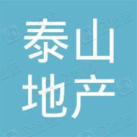 梅州市泰山房地产开发有限公司