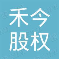禾今股权投资(嘉兴)有限公司
