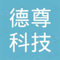 深圳市德尊科技创业投资有限公司