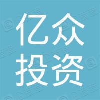 深圳市前海亿众投资基金企业(有限合伙)
