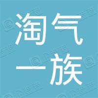 北京淘气一族科技有限公司