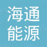 海通能源集团有限公司