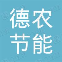德农节能环保科技服务(辽宁省)有限公司