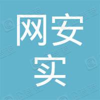 江西网安实安全技术咨询服务有限公司
