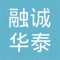 北京融诚华泰投资管理有限公司