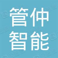 深圳市管仲智能科技有限公司