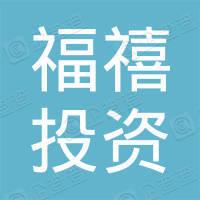 福禧(深圳)投资有限公司