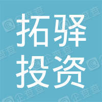 上海拓驿投资管理有限公司